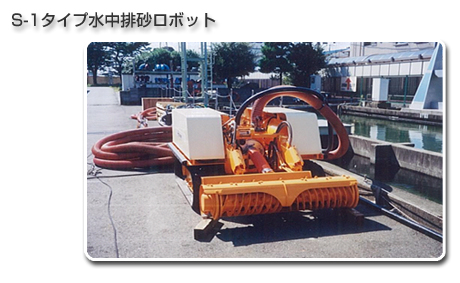 S−1タイプ水中排砂ロボット